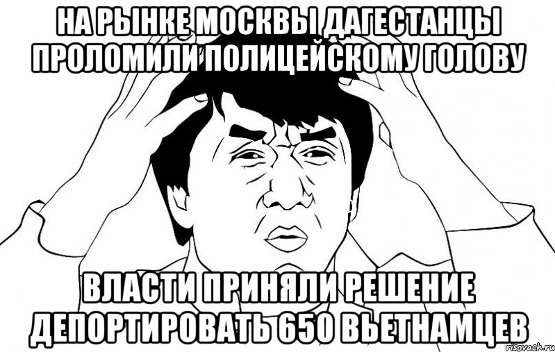 На рынке Москвы уроженцы Дагестана проломили полицейскому голову. В связи с этим инцидентом власти приняли решение депортировать 650 вьетнамцев.